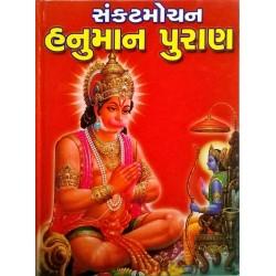 Hanuman Puran