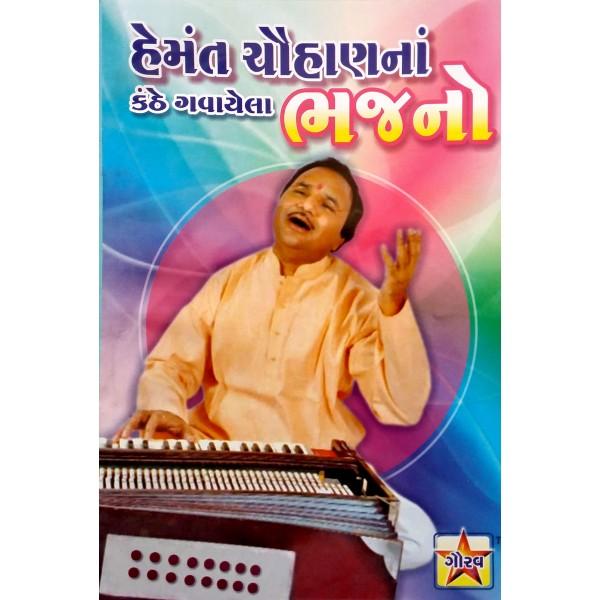 Hemant Chauhan Na Bhajano-Part-1