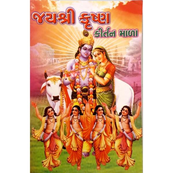 Jayshri Krishna Kirtan Mala
