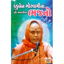 Kankuben Goswami Na Bhajano