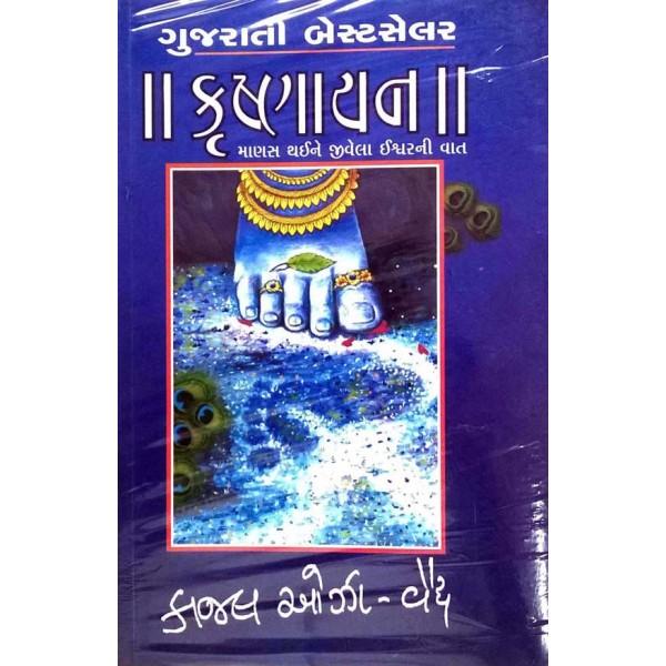 Krushnayan by Kajal Oza Vaidya