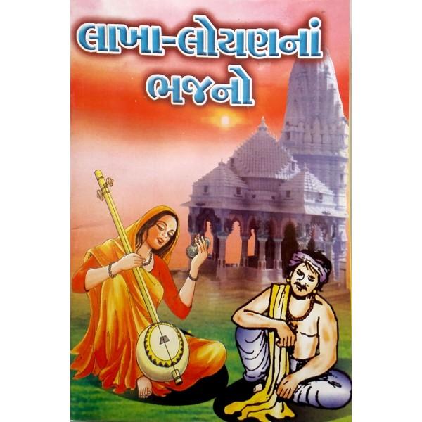 Lakha-Loyan Na Bhajano