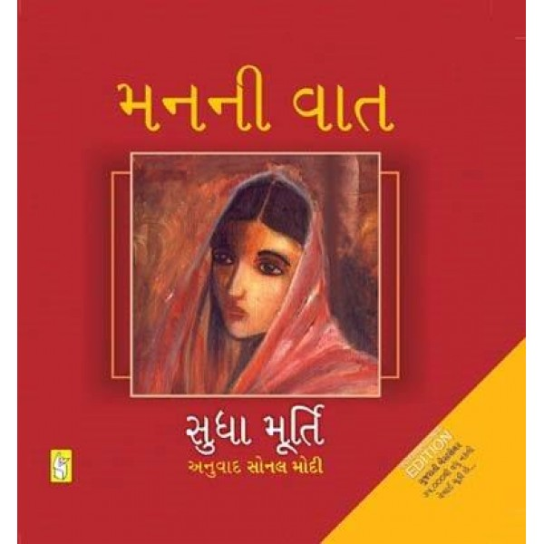 Man Ni Vaat by Sudha Murthy