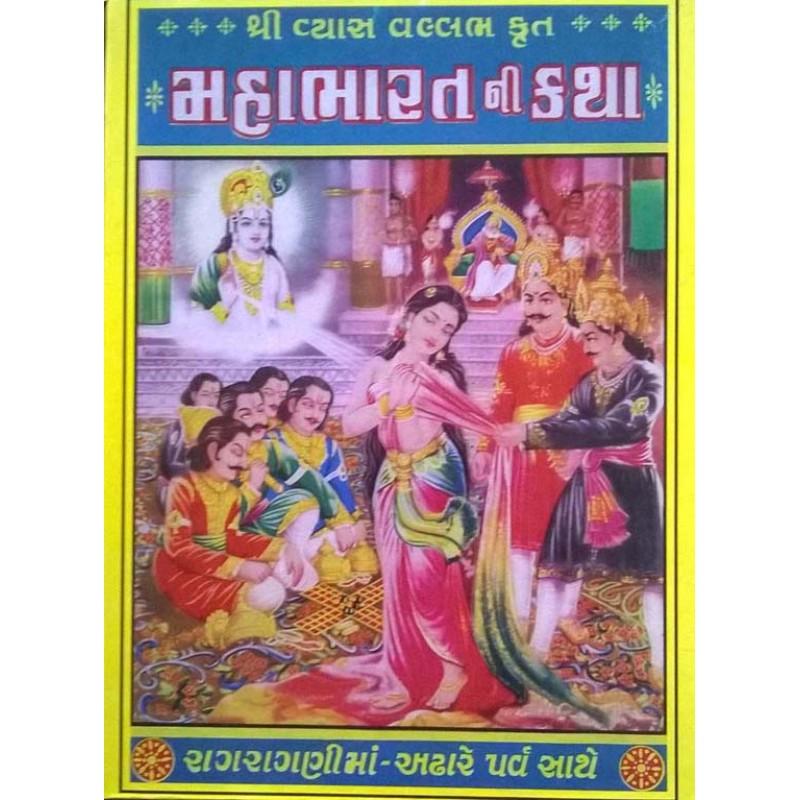 Mahabharat Gujarati Pdf