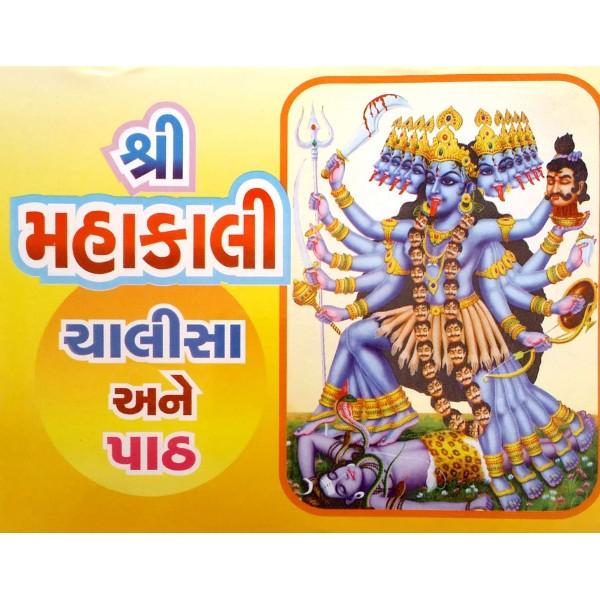 Mahakali Chalisa Ane Path