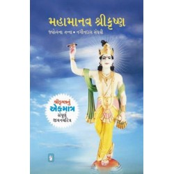 Mahamanav Shri Krishna by Nagindas Sanghwi