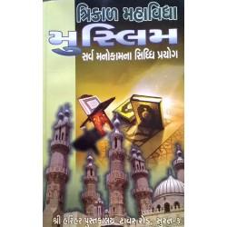 Muslim Trikal Mahavidhya Sarv Manokamna Siddhi Prayog