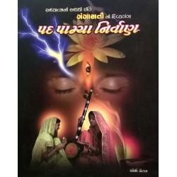 Pad Pamya Nirvan by Osho Chetan