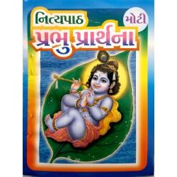 Prabhu Prarthna-Moti