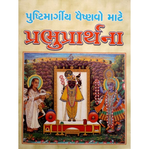 Prabhu Prarthna-Vaishnav