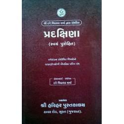 Pradakshina-Gujarati Karmkand