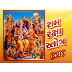 Ram Raksha Stotra-Satik