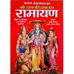 Ramcharitmanas Ramayan-Hindi
