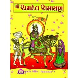 Ramdev Ramayan by Keshavlal R. Saylakar