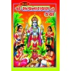 Shree Satyanarayan Ni Katha-Sankathar