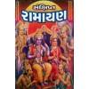 Ramayan-Sankshipt-Sastu