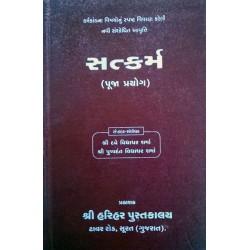 Satkarm-Gujarati Karmkand