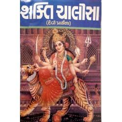 Shakti Chalisa
