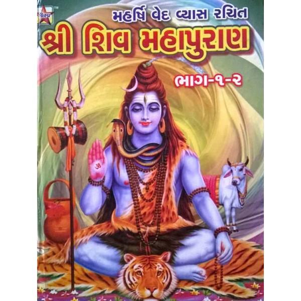 Shiv Maha Puran-Gaurav