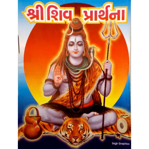 Shiv Prarthna