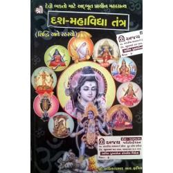 Das Mahavidhya Tantra By Ambika Prasad