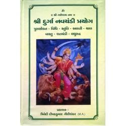 Durga Navchandi Prayog