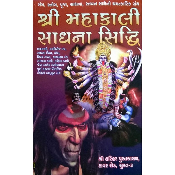 Mahakali Sadhana Siddhi