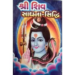 Shiv Sadhana Siddhi