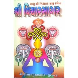 Shri Vichar Sagar (Harihar)