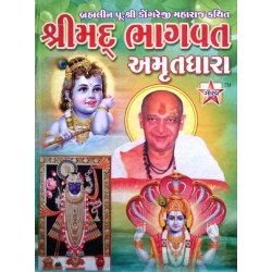 Shrimad Bhagwad Amrutdhara