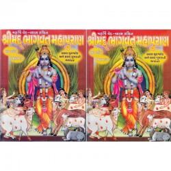 Shrimad Bhagwat Maha Puran-Hari