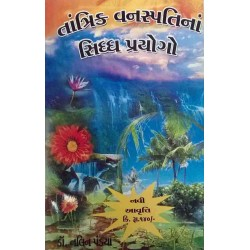Tantrik Vanaspati Na Siddh Prayogo by Nalin Pandya