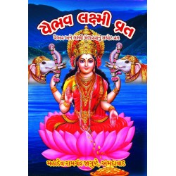 Vaibhav Laxmi Vrat