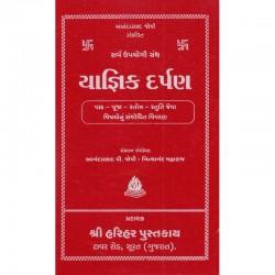 Yagnik Darpan-Gujarati Karmkand Book