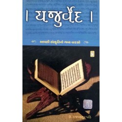 Yajurved By Rajbahadur Pande