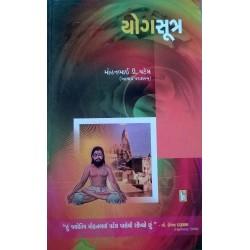 Yogsutra by Mohanbhai D. Patel