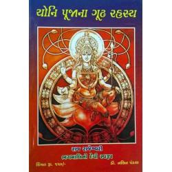 Yoni Puja Na Gudh Rahasyo By Nalin Pandya